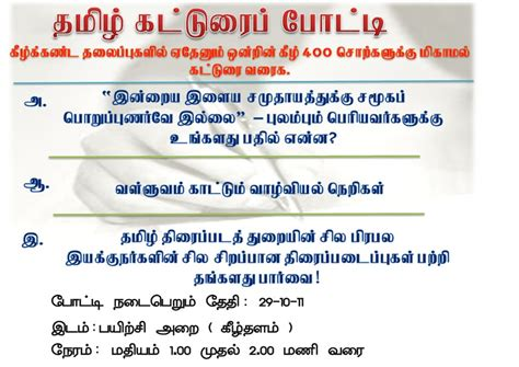 Essays Library Tamil | herselfattend cf